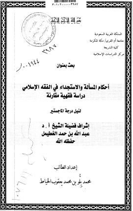 احكام المسالة والاستجداء في الفقه الاسلامي