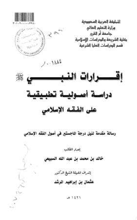 اقرارات النبي صلى الله عليه وسلم دراسة اصولية تطبيقية على الفقه الاسلامي