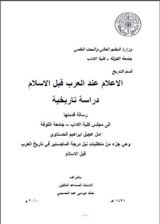 الإعلام عند العرب قبل الإسلام دراسة تاريخية