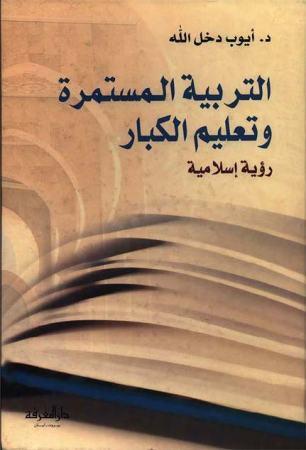 التربية المستمرّة و تعليم الكبار, رؤية إسلامية – أيّوب دخل الله
