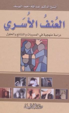 العنف الأسري – عبد الله أحمد اليوسف