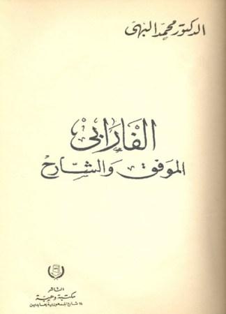 الفارابي الموفق الشارح – محمد البهي