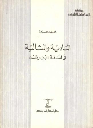 المادية و المثالية في فلسفة إبن رشد – محمد عمارة