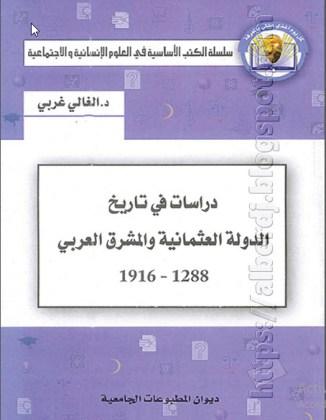 دراسات في تاريخ الدولة العثمانية والمشرق العربي 1288 – 1916م