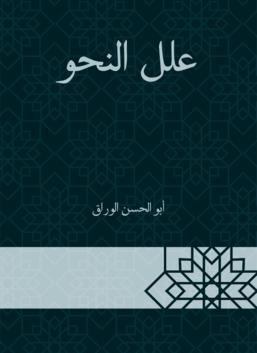 كتاب علل النحو – أبو الحسن الوراق