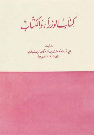 كتاب الوزراء و الكتّاب – الجهشياري