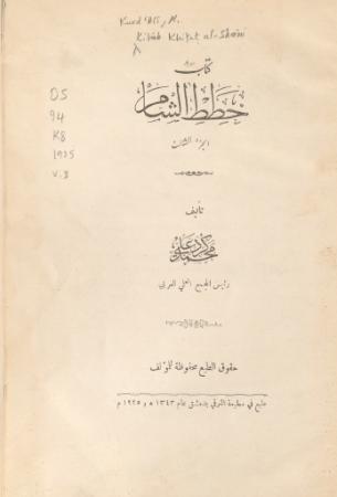 كتاب خطط الشام  – ج3 – محمد كرد علي