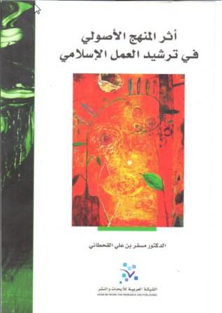 أثر المنهج الأصولي في ترشيد العمل الإسلامي – مسفر الحطاني