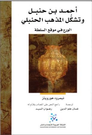 أحمد بن حنبل وتشكل المذهب الحنبلي: الورع في موقع السلطة – نيمرود هورويتز