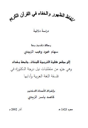 ألفاظ الظهور والخفاء في القرآن الكريم – دراسة دلالية