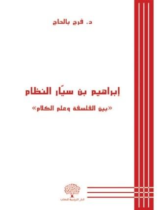 إبراهيم بن سيّار النظام «بين الفلسفة و علم الكلام» – فرج بالحاج