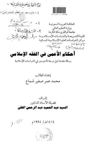 احكام الاعمى في الفقه الاسلامي