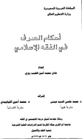احكام الصرف في الفقه الاسلامي