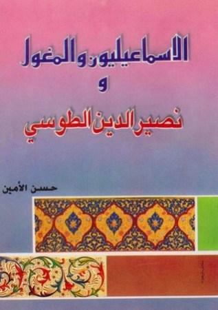 الإسماعيليون والمغول ونصير الدين الطوسي – حسن الأمين