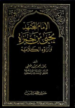 الإمام المجتهد يحيى بن حمزة وآراءه الكلامية – أحمد صبحي