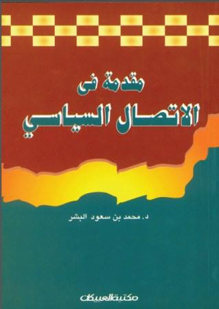 مقدمة في الاتصال السياسي – محمد البشر