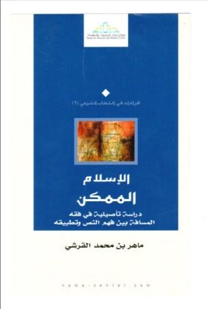 الإسلام الممكن: دراسة تأصيلية في فقه المسافة بين  فهم النص وتطبيقه – ماهر القرشي