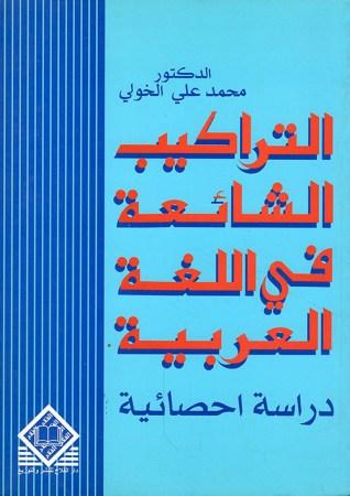 التراكيب الشائعة في الّلغة العربية دراسة إحصائية – محمد علي الخولي