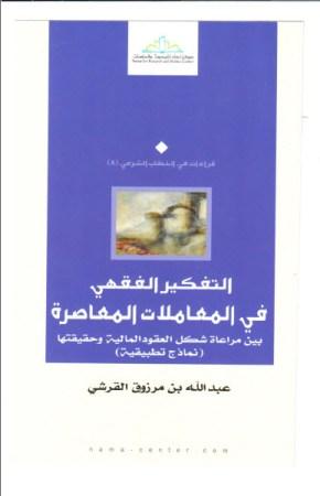 التفكير الفقهي في المعاملات المعاصرة – عبد الله القرشي