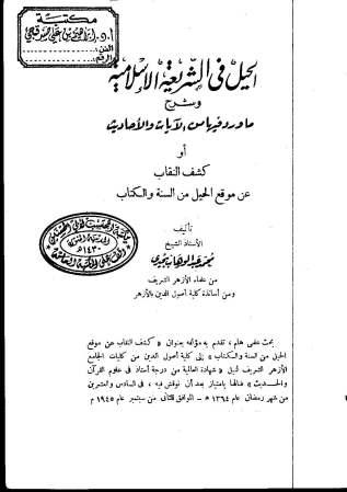 الحيل في الشريعة الإسلامية – محمد عبد الوهاب بحيري