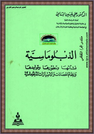 الدبلوماسية نشأتها وتطورها و قواعدها – علي حسين الشامي