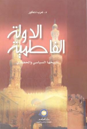 الدولة الفاطمية تاريخها السياسي والحضاري – عرب دعكور