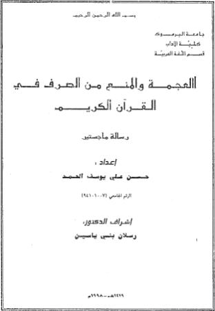 العجمة والمنع من الصرف في القرآن الكريم