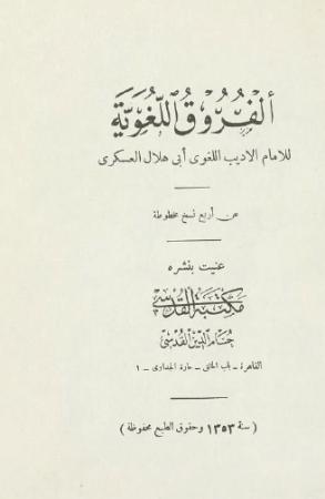 الفروق اللغوية – ابو هلال العسكري