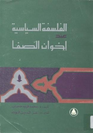 الفلسفة السياسية عند إخوان الصّفا – محمد فريد حجاب