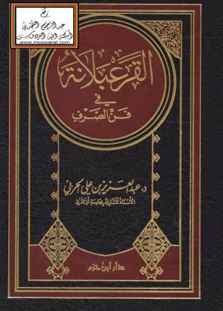 القرعبلانة في فن الصرف – عبد العزيز الحربي