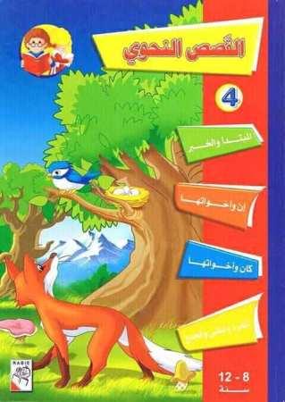 سلسلة القصص النحوي (4) للأطفال 8 – 12 سنة
