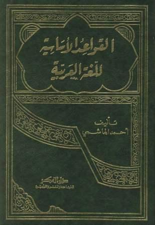 القواعد الأساسية للغة العربية – أحمد الهاشمي