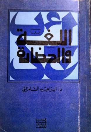 اللغة والحضارة ـ إبراهيم السامرائي