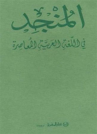 المنجد في الّلغة العربية المعاصرة