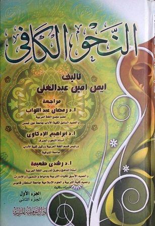 النحو الكافي – أمين عبد الغني