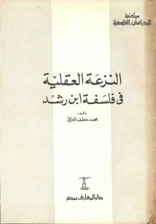 النزعة العقلية في فلسفة إبن رشد – محمد العراقي