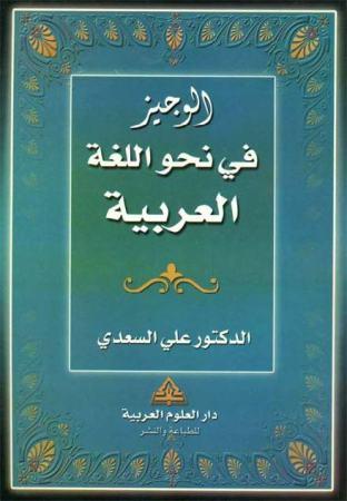 الوجيز في نحو الّلغة العربية – علي السعدي