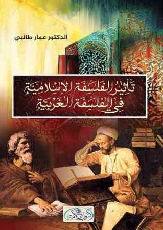 تأثير الفلسفة الإسلامية في الفلسفة الغربية – عمّار طالبي