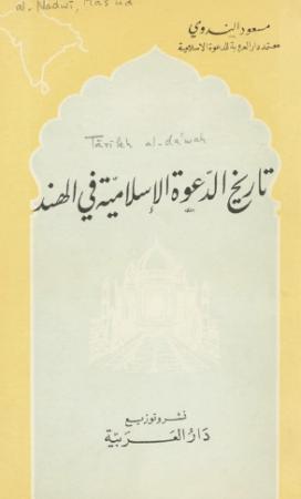 تاريخ الدعوة الإسلامية في الهند – مسعود الندوي