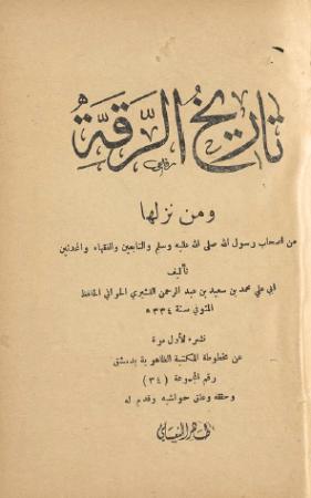تاريخ الرقة – محمد القشيري