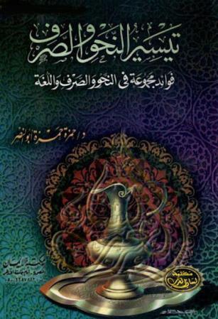 تيسير النحو والصرف – حمزة أبو النصر