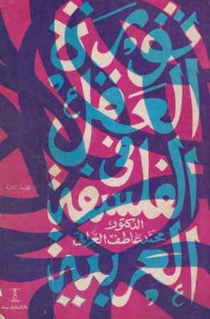 ثورة العقل في الفلسفة العربية – محمد العراقي