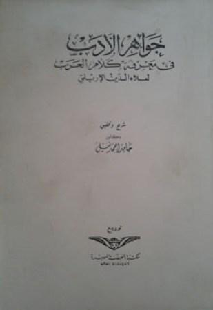جواهر الأدب للأربلي (طبعة نادرة)