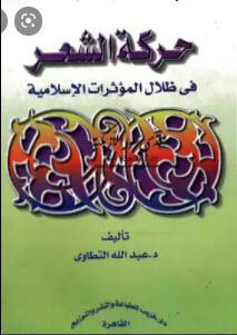 حركة الشعر في ظلال المؤثرات الإسلامية – عبد الله التطاوي