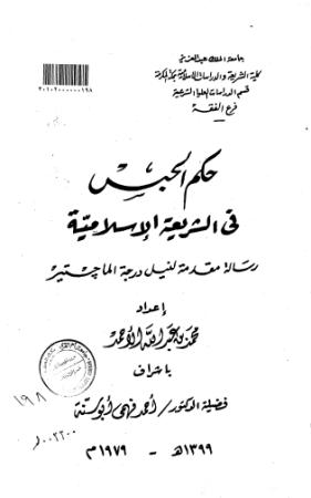 حكم الحبس في الشريعة الاسلامية