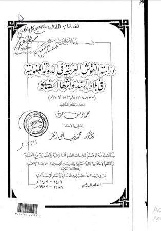 دراسة النقوش العربية في الدول المغولية في بلاد الهند وأثرها الحضاري