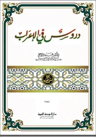 كتاب دروس في الإعراب – عبده الراجحي