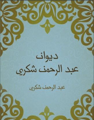 ديوان عبد الرحمن شكري
