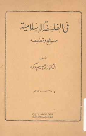 في الفلسفة الإسلامية, منهج و تطبيقه – إبراهيم مدكور