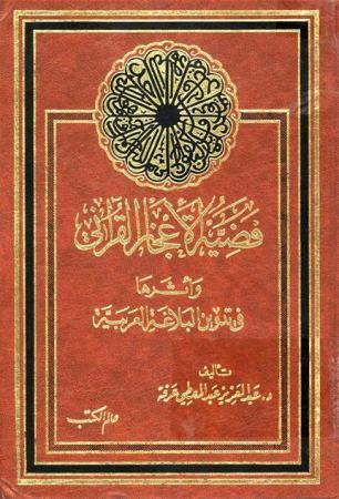 قضية الإعجاز القرآني وأثرها في تدوين البلاغة العربية – عبد العزيز عرفة